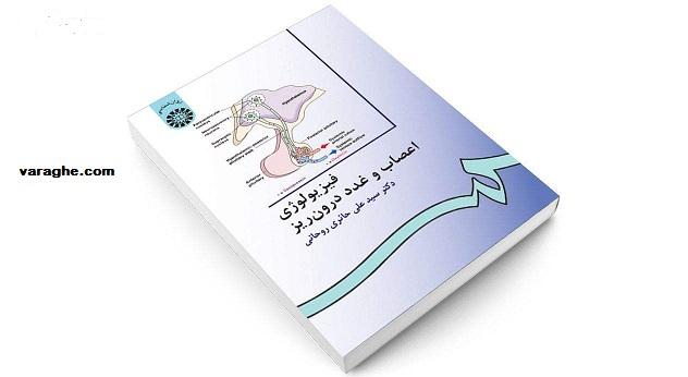 خلاصه کتاب فیزیولوژی اعصاب و غدد دکتر حائری