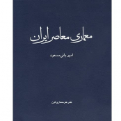 خلاصه کتاب معماری معاصر ایران بانی مسعود