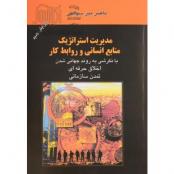 خلاصه کتاب مدیریت استراتژیک منابع انسانی میرسپاسی